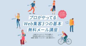 プロがやってるWeb集客3つの基本無料メール講座