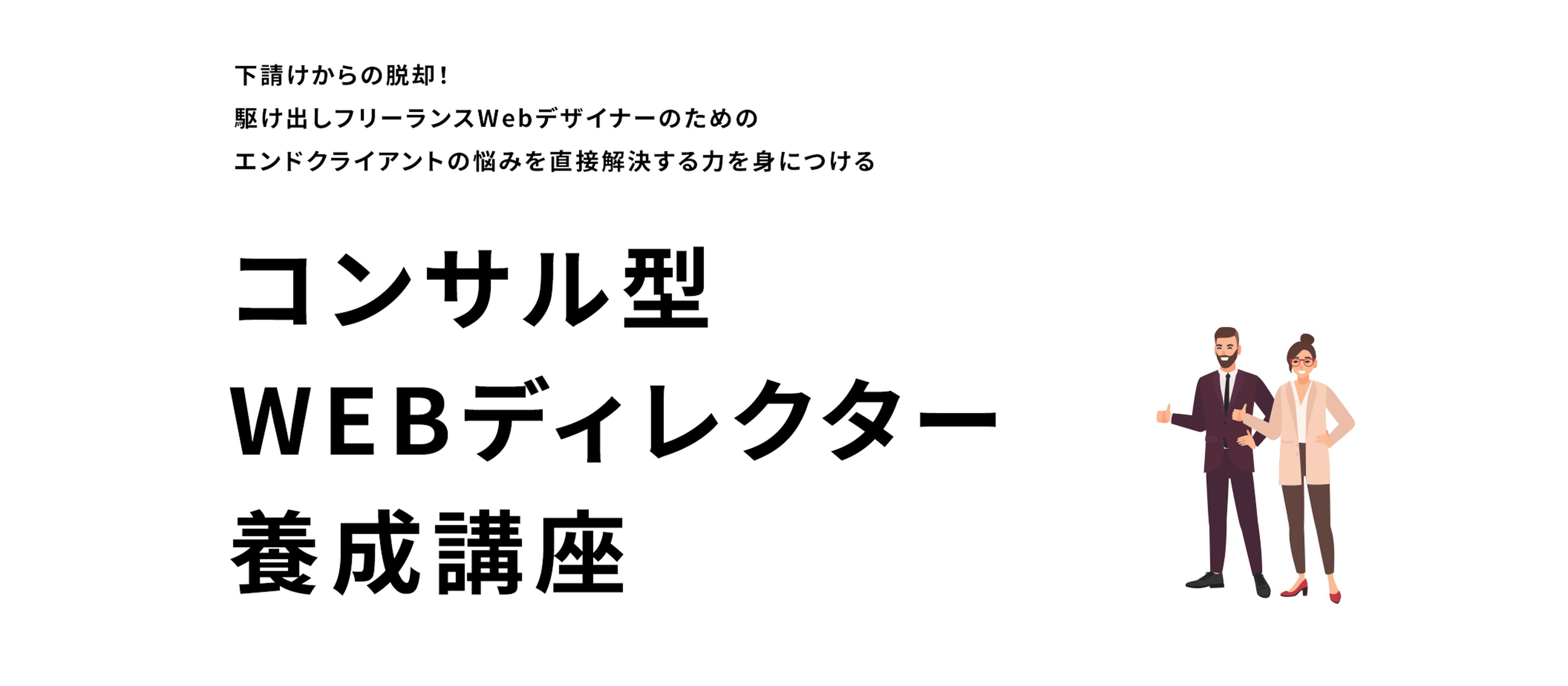 コンサル型WEBディレクター養成講座